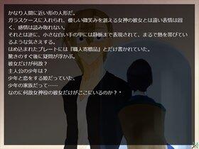 順路の女神 Game Screen Shot5