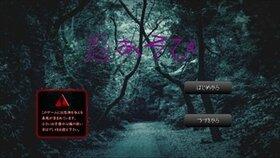 怨あそび(ブラウザ影絵版) Game Screen Shot2