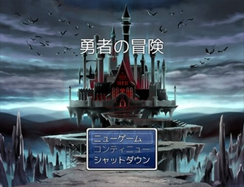勇者の冒険 Game Screen Shot2