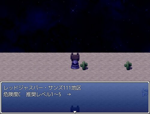 砂と宝石 ver1.03 Game Screen Shot4