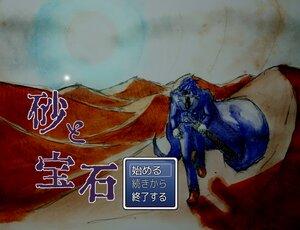 砂と宝石 Game Screen Shot