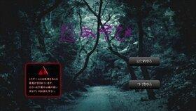 怨あそび(ダウンロード版) Game Screen Shot4