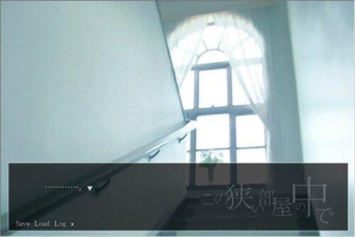 この狭い部屋の中で Game Screen Shot3