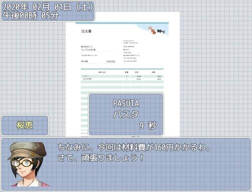 新米ライター桜の一ヶ月間 Game Screen Shot1