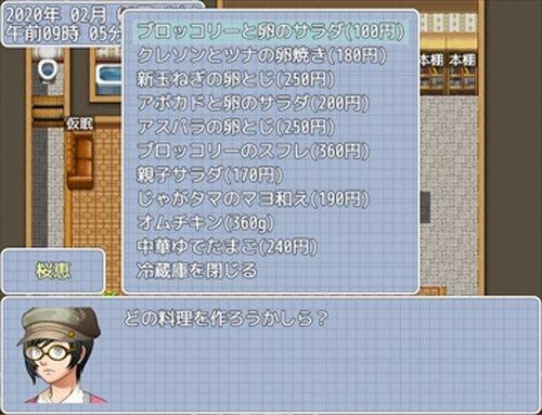 新米ライター桜の一ヶ月間 Game Screen Shot3
