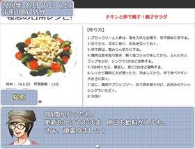 新米ライター桜の一ヶ月間 Game Screen Shot4