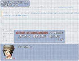 新米ライター桜の一ヶ月間 Game Screen Shot5