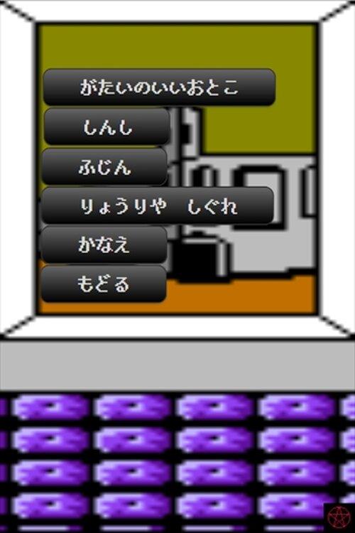 大正怪聞禄 第四話 Game Screen Shot2