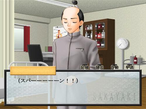 月代-SAKAYAKI- Game Screen Shot5