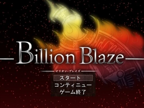 Billion Blaze 第1章 ~After the disaster~ver1.32 Game Screen Shots