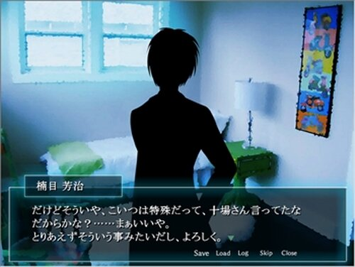 仄かな薄光 Game Screen Shot3