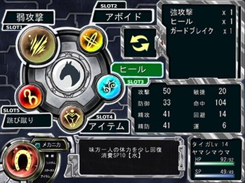 TAIGA Game Screen Shot4