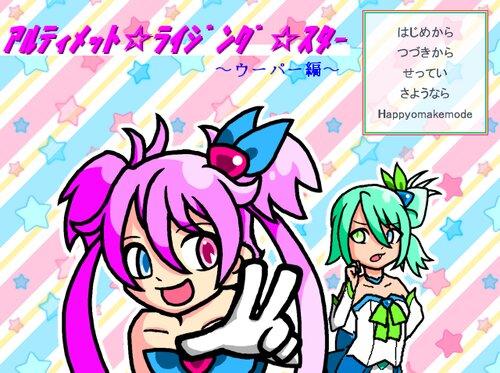 UltimateRisingStar ~ウーパー編~ Game Screen Shots