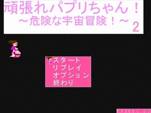 頑張れパプリちゃん!2 Game Screen Shot2