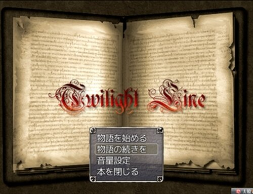 黄昏境界線【EX追加】 Game Screen Shot2