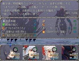 黄昏境界線【EX追加】 Game Screen Shot3