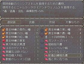 黄昏境界線【EX追加】 Game Screen Shot5