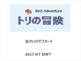 トリの冒険 Game Screen Shot2