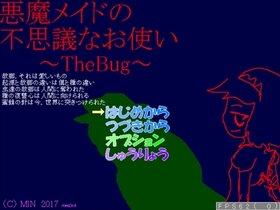 悪魔メイドの不思議なお使い~TheBug~ Game Screen Shot2
