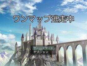 ワンマップ逃走中 Game Screen Shot2