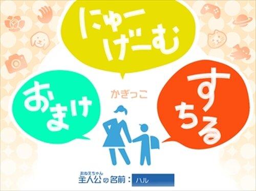かぎっこ Game Screen Shot2