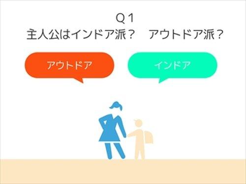 かぎっこ Game Screen Shot3