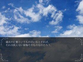 過去の亡霊 Game Screen Shot2