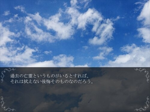 過去の亡霊 Game Screen Shot2
