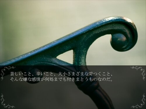 過去の亡霊 Game Screen Shot3