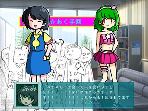 UltimateRisingStar ~ルーパー編~ Game Screen Shot4