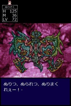 患部にぬり薬をぬると何かが起きる Game Screen Shot5