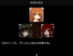 夕暮れ叙事詩 Game Screen Shot3