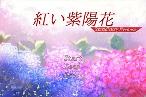 紅い紫陽花 ContradictoryPhantasm Game Screen Shot2