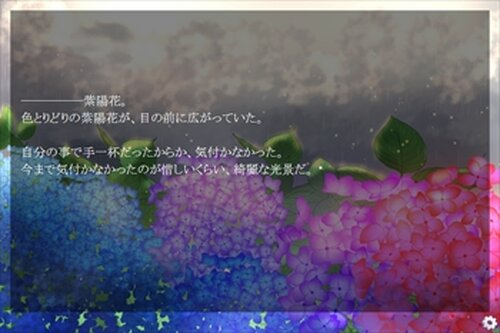 紅い紫陽花 ContradictoryPhantasm Game Screen Shot3