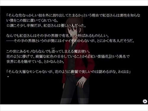 紅い紫陽花 ContradictoryPhantasm Game Screen Shots
