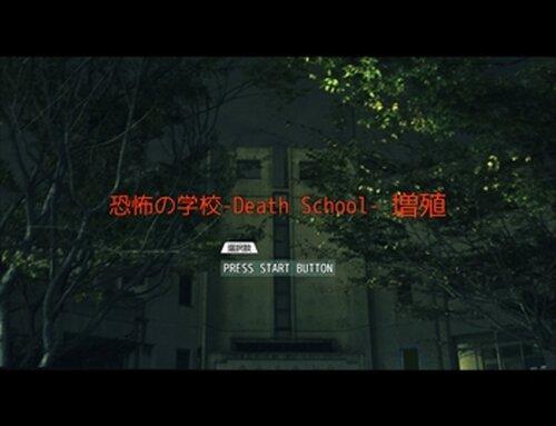 恐怖の学校-増殖版- Game Screen Shot2
