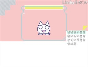 にみにっつ Game Screen Shot3