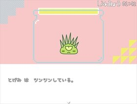にみにっつ Game Screen Shot5