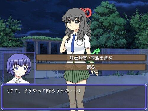 マリシャス∞インフィニティ Game Screen Shot1