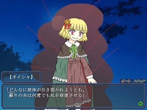 マリシャス∞インフィニティ Game Screen Shot5