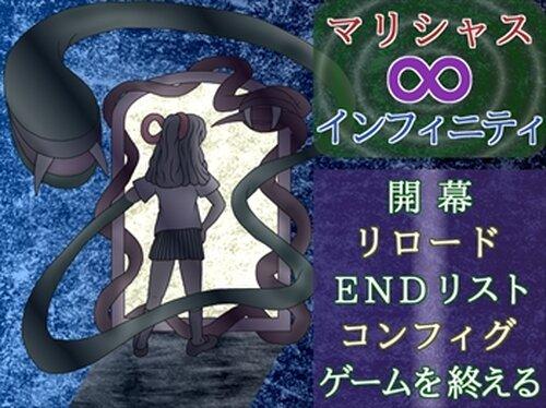 マリシャス∞インフィニティ Game Screen Shots