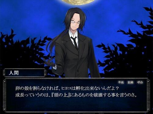 古狼駆ける Game Screen Shot
