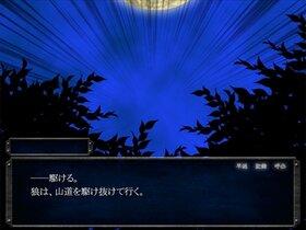 古狼駆ける Game Screen Shot3