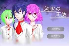 流氷の天使 Game Screen Shot2