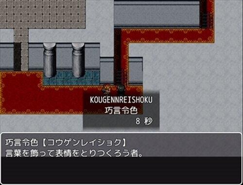 キャッスルブレイク Game Screen Shots