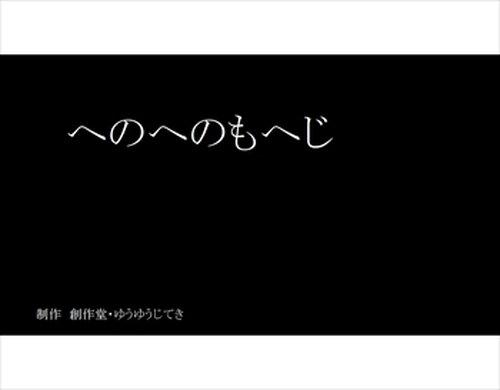 へのへのもへじ Game Screen Shots