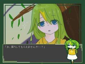 嘘吐きオオカミと後輩。1 -忘却の歌姫- Game Screen Shot3