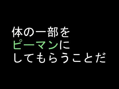 聖杯ピーマン Game Screen Shots