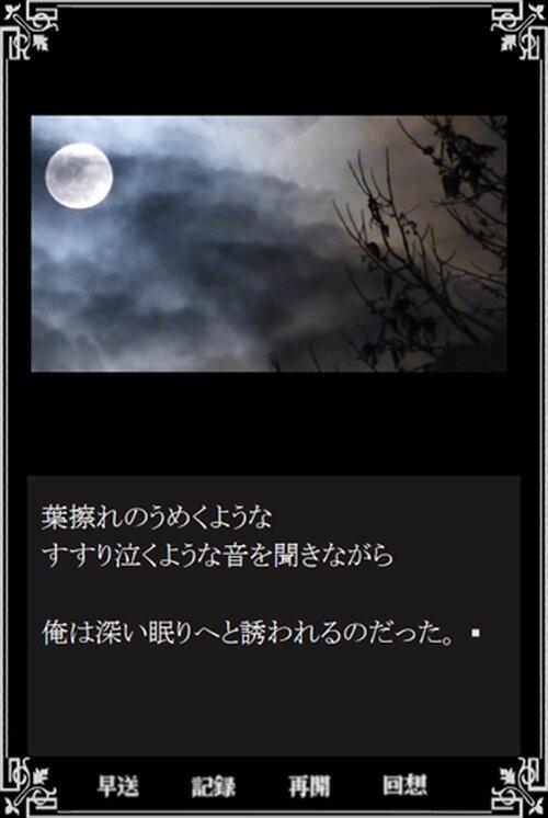 猟奇的パラノイア Game Screen Shot3