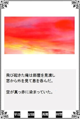 猟奇的パラノイア Game Screen Shot4